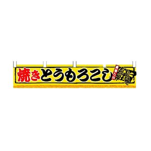 焼きとうもろこし 横幕(小) No.3420 noboristore
