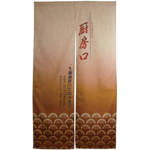 厨房口(茶) 麻風のれん No.3526(受注生産)|noboristore