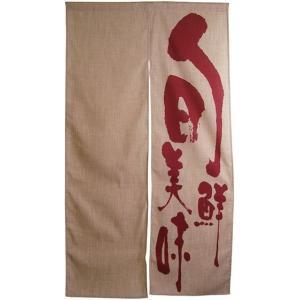旬鮮美味 麻風のれん No.3535|noboristore