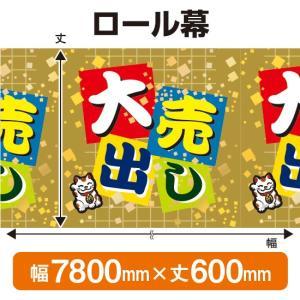 大売出し(600mm丈 7800mm幅) No.3792(受注生産)|noboristore