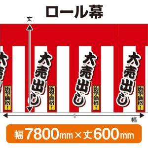 紅白幕(大売出し)(600mm丈 7800mm幅) No.3793(受注生産)|noboristore