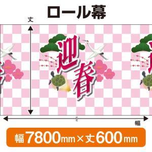 迎春(600mm丈 7800mm幅) No.3795(受注生産)|noboristore