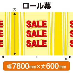 SALE(600mm丈 7800mm幅) No.3796(受注生産)|noboristore