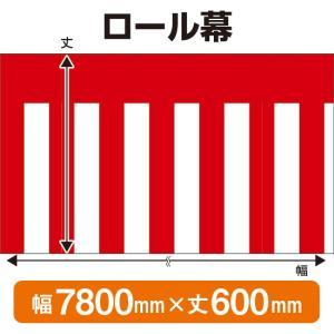紅白幕(600mm丈 7800mm幅) No.3797(受注生産)|noboristore