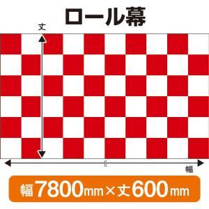 市松模様(紅白)(600mm丈 7800mm幅) No.3798(受注生産)|noboristore