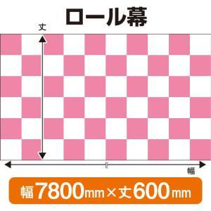 市松模様(ピンク)(600mm丈 7800mm幅) No.3799(受注生産)|noboristore
