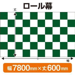 市松模様(緑)(600mm丈 7800mm幅) No.3800(受注生産) noboristore