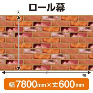 レンガ(600mm丈 7800mm幅) No.3801(受注生産) noboristore
