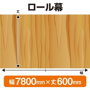 板柄(600mm丈 7800mm幅) No.3802(受注生産) noboristore