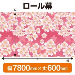さくら(600mm丈 7800mm幅) No.3803(受注生産) noboristore