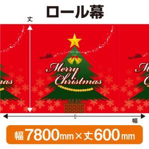 メリークリスマス(600mm丈 7800mm幅) No.3804(受注生産) noboristore