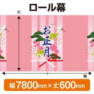 お正月(600mm丈 7800mm幅) No.3805(受注生産) noboristore