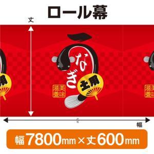 うなぎ(600mm丈 7800mm幅) No.3806(受注生産) noboristore