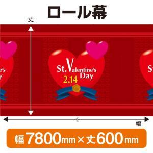 バレンタインデー(600mm丈 7800mm幅) No.3807(受注生産) noboristore