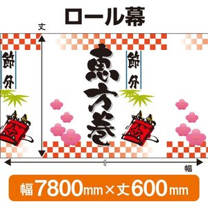 恵方巻(600mm丈 7800mm幅) No.3809(受注...