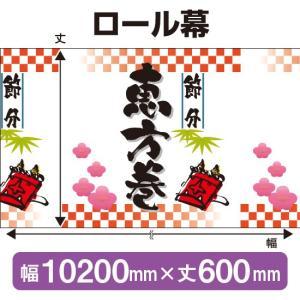 恵方巻(600mm丈 10200mm幅) No.3832(受...