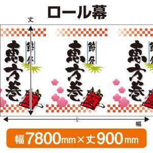恵方巻(900mm丈 7800mm幅) No.3855(受注...