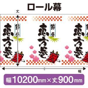 恵方巻(900mm丈 10200mm幅) No.3878(受...
