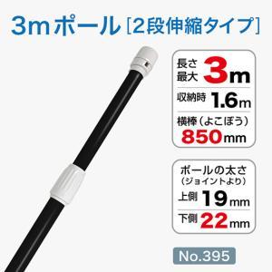 3mスタンダードポール/黒/φ22mm/横棒850mm No.395|noboristore