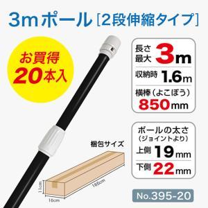 ■20本入■ 3mスタンダードポール/黒/φ22mm/横棒850mm No.395-20|noboristore