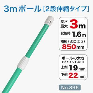 3mスタンダードポール/緑/φ22mm/横棒850mm No.396|noboristore
