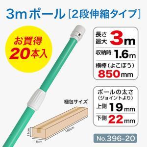 ■20本入■ 3mスタンダードポール/緑/φ22mm/横棒850mm No.396-20 noboristore