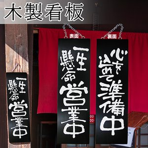木製サイン(大サイズ/黒) 一生懸命営業中/心を込めて準備中 No.3961 noboristore