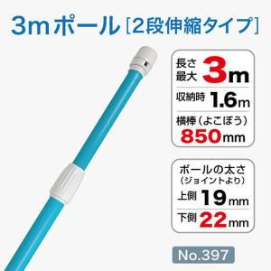 3mスタンダードポール/青/φ22mm/横棒850mm No.397|noboristore