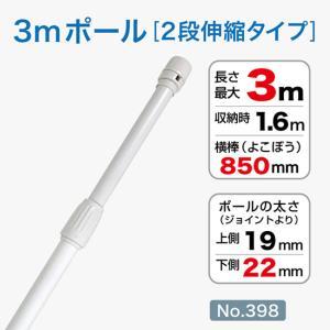 3mスタンダードポール/白/φ22mm/横棒850mm No.398|noboristore