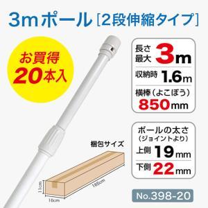 ■20本入■ 3mスタンダードポール/白/φ22mm/横棒850mm No.398-20|noboristore