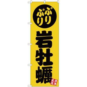 【3枚セット】のぼり 岩牡蠣 黄 YN-2883(三巻縫製 補強済み)|noboristore