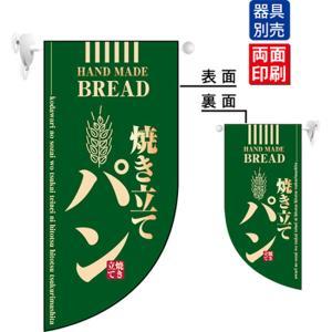 焼き立てパン緑 Rフラッグ No.4002|noboristore