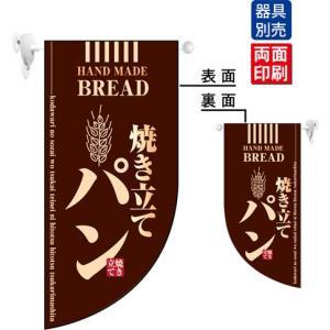 焼き立てパン茶 Rフラッグ No.4003|noboristore