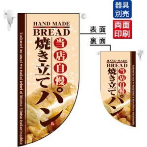 当店自慢 焼き立てパン Rフラッグ No.4004|noboristore