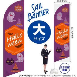 セイルバナー大 Halloween クロスステッチ紫 No.40120 (受注生産 納期:2週間)|noboristore