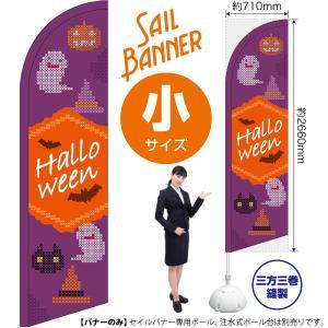 セイルバナー小 Halloween クロスステッチ紫 No.40121 (受注生産 納期:2週間)|noboristore