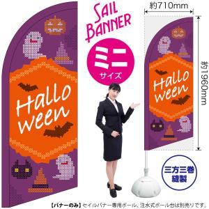 セイルバナーミニ Halloween クロスステッチ紫 No.40122 (受注生産 納期:2週間)|noboristore