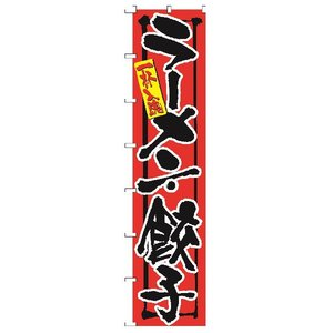 ロングのぼり旗 一杯入魂 ラーメン・餃子 No.4030|noboristore