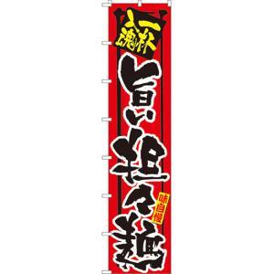 ロングのぼり旗 一杯入魂 旨い担々麺 No.4032(受注生産)|noboristore