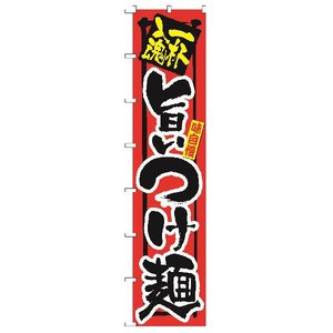 ロングのぼり旗 一杯入魂 旨いつけ麺 No.4035(受注生産)|noboristore