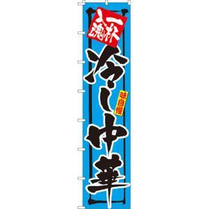 ロングのぼり旗 一杯入魂 旨い冷し中華 No.4036(受注生産)|noboristore