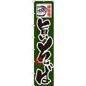 ロングのぼり旗 味自慢 旨いそば No.4037(受注生産)|noboristore