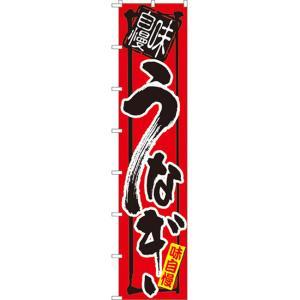 ロングのぼり旗 味自慢 うなぎ No.4043(受注生産)|noboristore