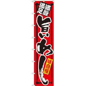 ロングのぼり旗 満腹満足 旨いめし No.4044(受注生産)|noboristore