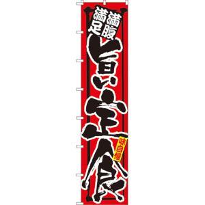 ロングのぼり旗 満腹満足 旨い定食 No.4045(受注生産)|noboristore