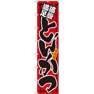 ロングのぼり旗 満腹満足 とんかつ No.4046(受注生産)|noboristore