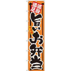 ロングのぼり旗 満腹満足 旨いお弁当 No.4047(受注生産)|noboristore