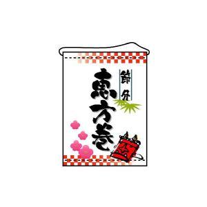 恵方巻 店内用タペストリー No.4323(受注生産)...