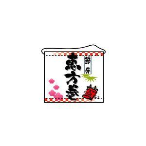 恵方巻 店内用タペストリー No.4335(受注生産)...