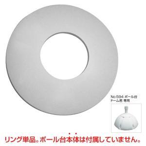 リング単品 (ポール台 No.594専用) No.4487|noboristore
